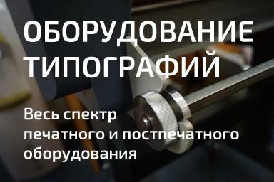 Оборудование для типографий - торговый дом ЧЕЯЛ