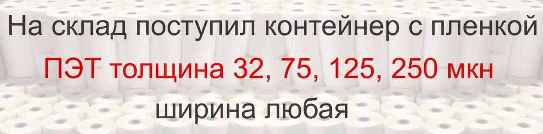 Пленка для ламинирования в рулонах со склада в Москве
