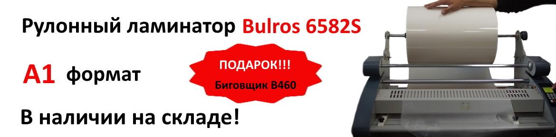 Акция купить со скидкой рулонный ламинатор Bulros 6582