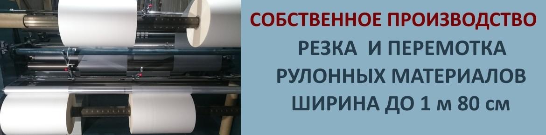 Резка и перемотка рулонных материалов шириной до 1 м 80 см