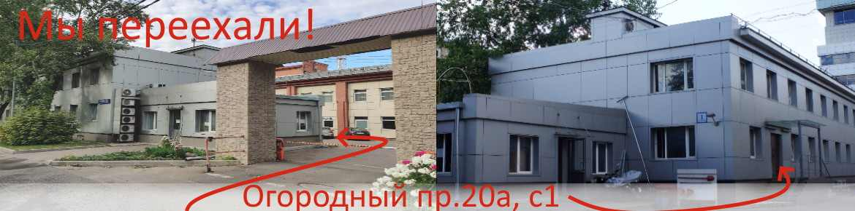 Переезд офиса ТД ЧЕЯЛ