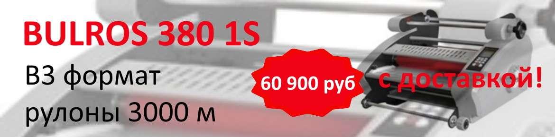 Акция, купить со скидкой рулонный ламинатор Bulros 380